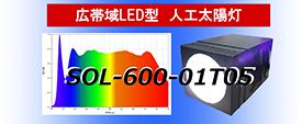擬似太陽光照明 SOL-600-01T05