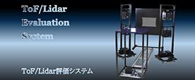 ToF/Lidar評価システム